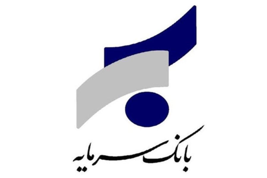 تصویر کلیه شعب بانک سرمایه در استان های تهران و البرز تعطیل می باشد