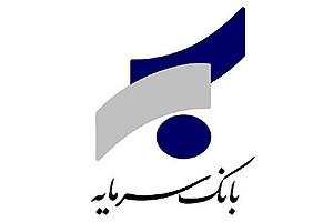 تصویر  اطلاعیه بانک سرمایه در خصوص ساعت کاری شعبه بوشهر و باجه کنگان