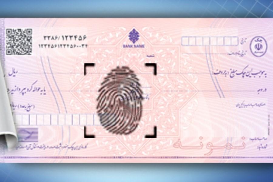 تصویر راه اندازی سامانه برگشت و رفع سوء اثر چک برگشتی در بانک سینا