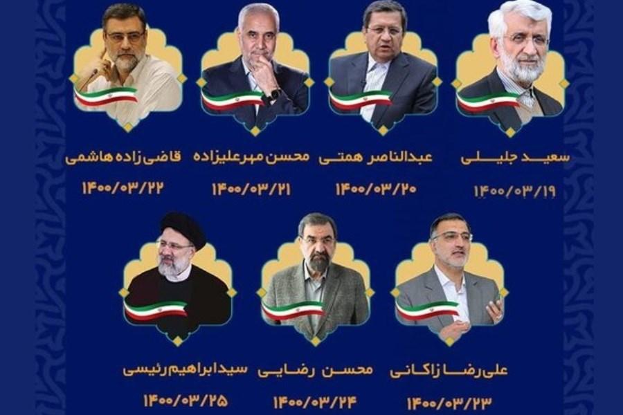 تصویر اعلام زمان پخش برنامههای انتخاباتی نامزدها از شبکه بوشهر