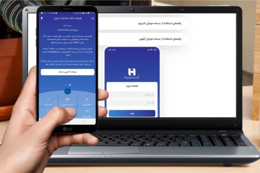 تصویر نسخه جدید همراه بانک صادرات ایران با خدمات چکهای صیادی