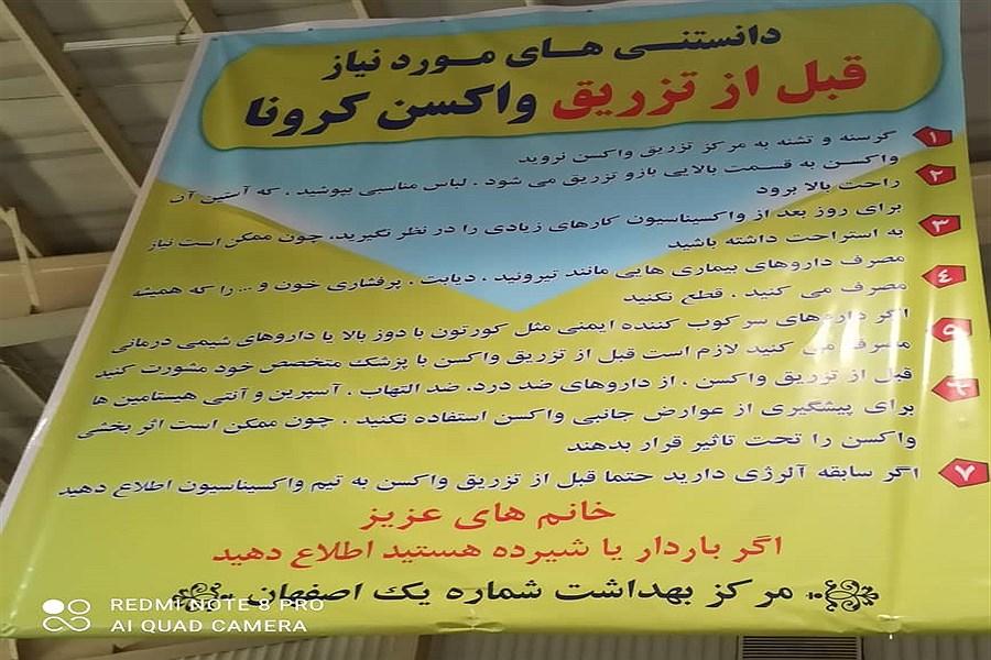 واکسیناسیون کرونا در محل سابق نمایشگاه بین المللی اصفهان