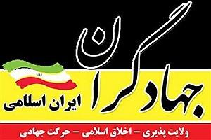 تصویر  اعلام فهرست 21 نفری جبهه جهادگران با شعار تهران شهر زندگی
