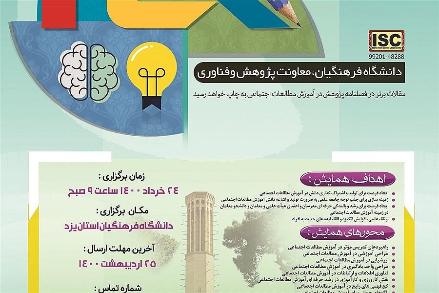 دومین همایش ملی آموزش مطالعات اجتماعی در یزد برگزار می شود