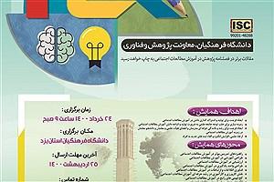 تصویر  دومین همایش ملی آموزش مطالعات اجتماعی در یزد برگزار می شود