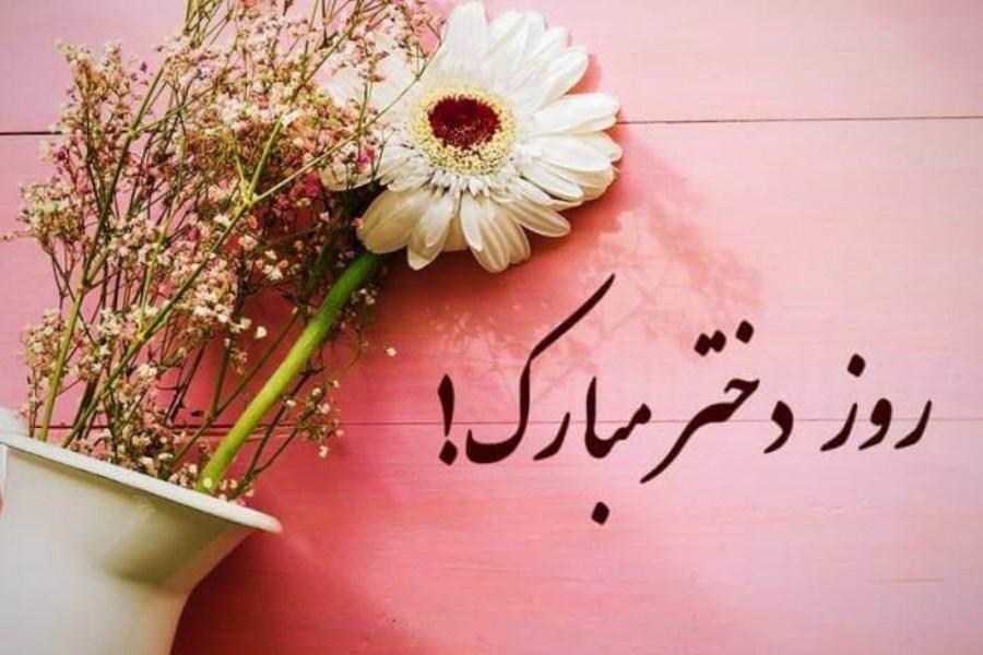 متن پیام تبریک به مناسبت تولد حضرت معصومه و روز دختر
