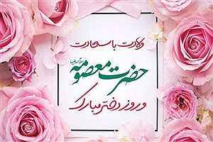تصویر  دختران نغمه شورانگیز آفرینشند؛ روز دختر مبارک