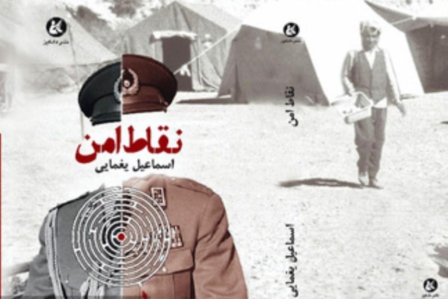 انتشار کتاب «نقاط امن» اسماعیل یغمایی