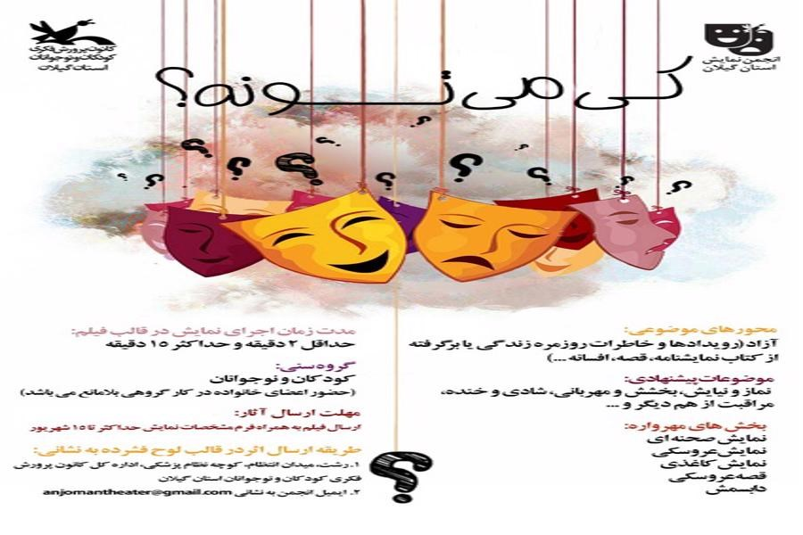 برگزاری مهرواره «کی میتونه» با آثار کودکان و نوجوانان گیلانی در حوزه هنرهای نمایشی