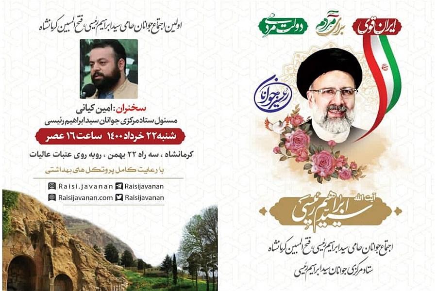 نخستین اجتماع جوانان حامی رئیسی در کرمانشاه