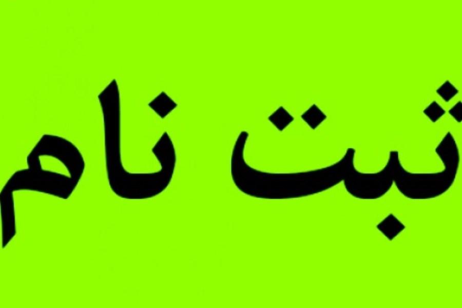 آغاز ثبتنام دورههای آموزشی فرهنگسرای رسانه اصفهان