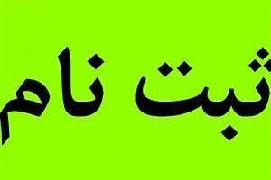تصویر  آغاز ثبتنام دورههای آموزشی فرهنگسرای رسانه اصفهان