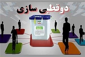 تصویر  تلاش گروههای اپوزیسیون برای دوقطبی سازی انتخابات ریاستجمهوری