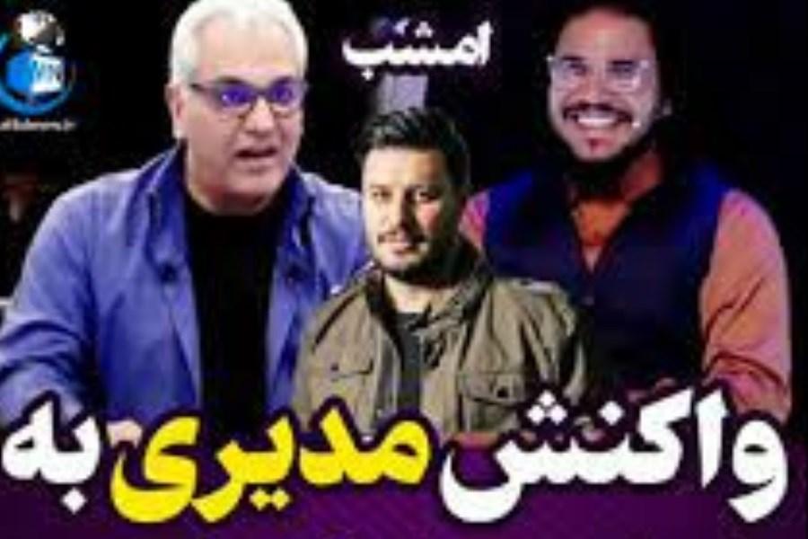 واکنش مهران مدیری به شباهت یک شرکت کننده به «جواد عزتی»