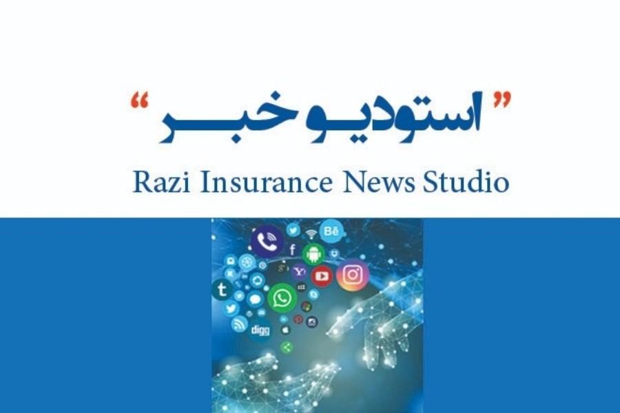 افزایش ۱۷۰۰ درصدی اخبار بیمه رازی در رسانه ها