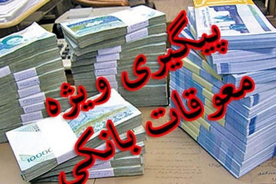 تصویر اسامی 11 بدهکار بزرگ بانکی منتشر شد + سند