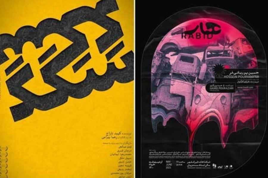 تمدید اجرای دو نمایشدر تماشاخانه ایرانشهر