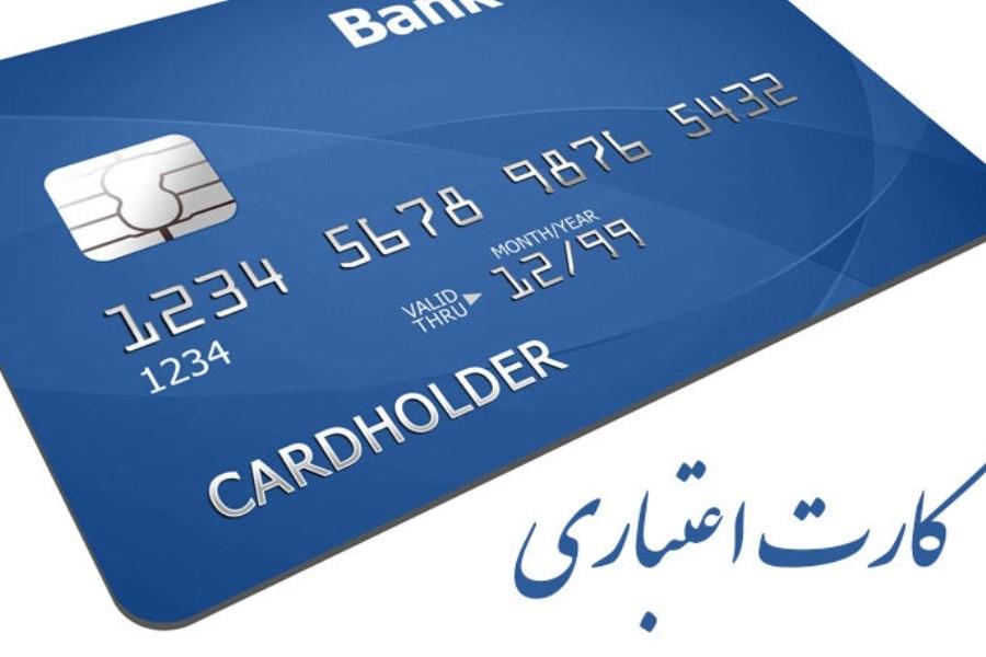 نیمی از مردم از آبان امسال کارت اعتباری دریافت میکنند