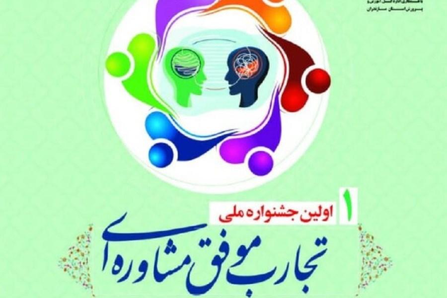 دبیرخانه نخستین جشنواره ملی تجارب موفق مشاورهای  در مازندران مستقر شد