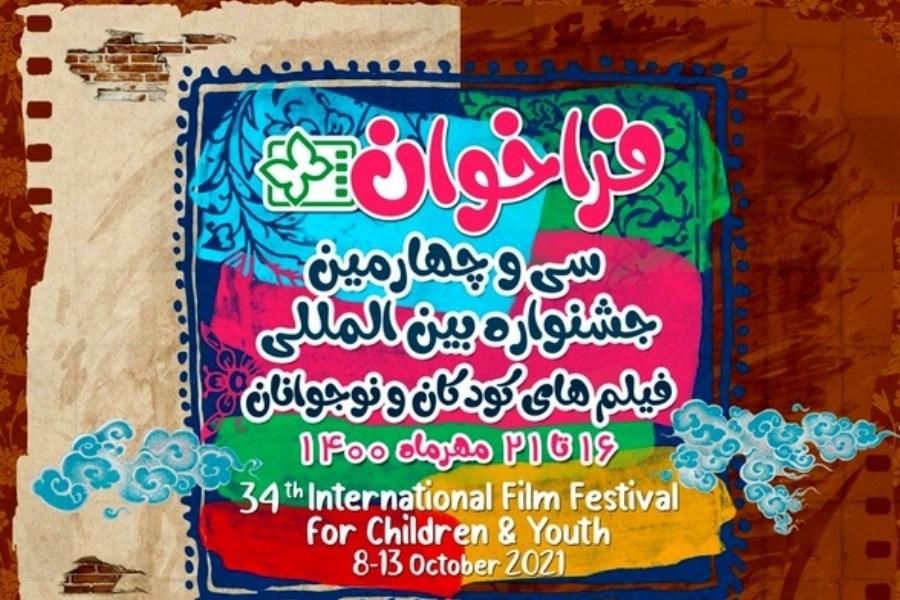 انتشار فراخوان جشنواره بینالمللی فیلمهای کودکان و نوجوانان