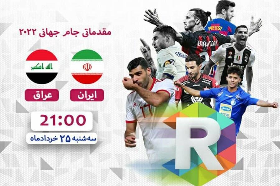 تصویر پخش زنده بازی فوتبال ایران-عراق از روبیکا اسپورت