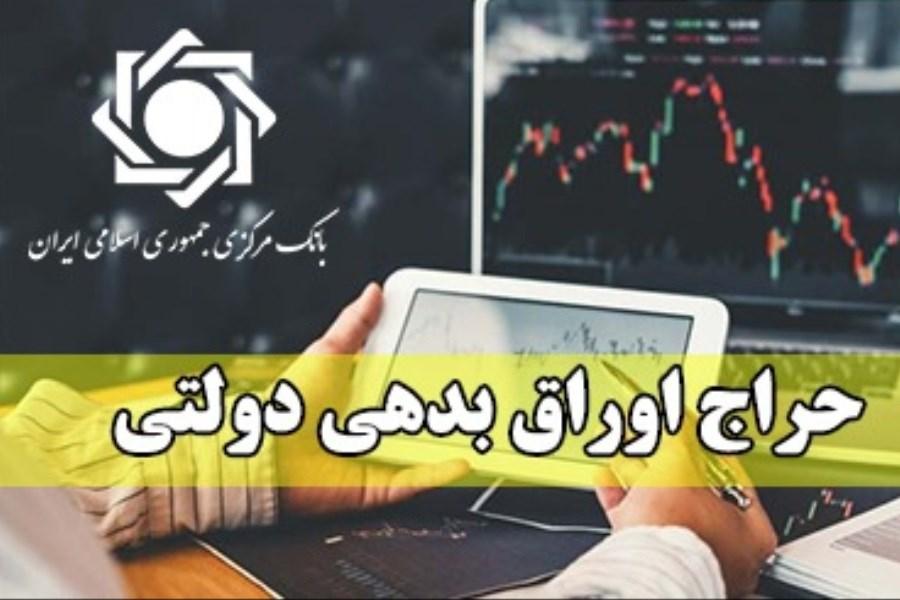 نتیجه چهارمین حراج اوراق مالی اسلامی دولتی اعلام شد