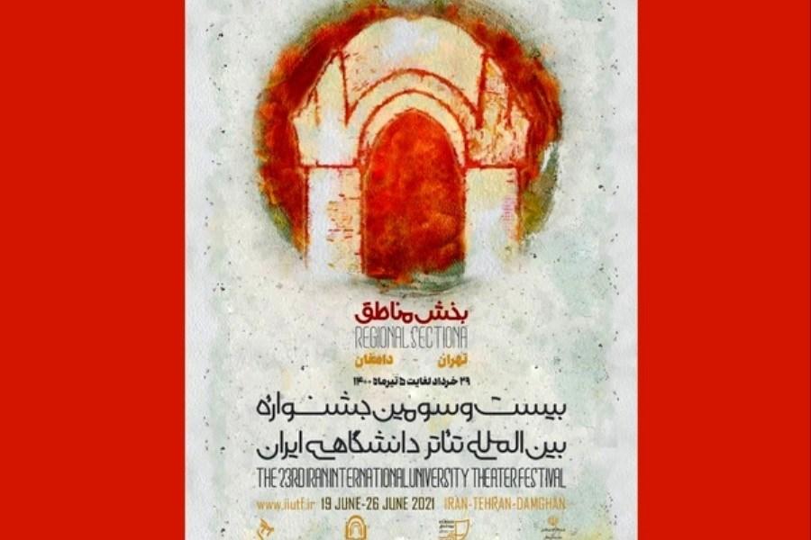 رونمایی از پوستر جشنواره تئاتر دانشگاهی