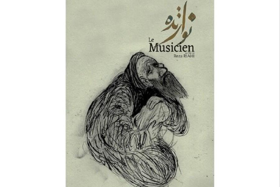 انیمیشن ایرانی برنده جشنواره ترایبکا
