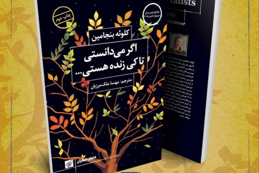 رمان پرمخاطببه چاپ دوم رسید