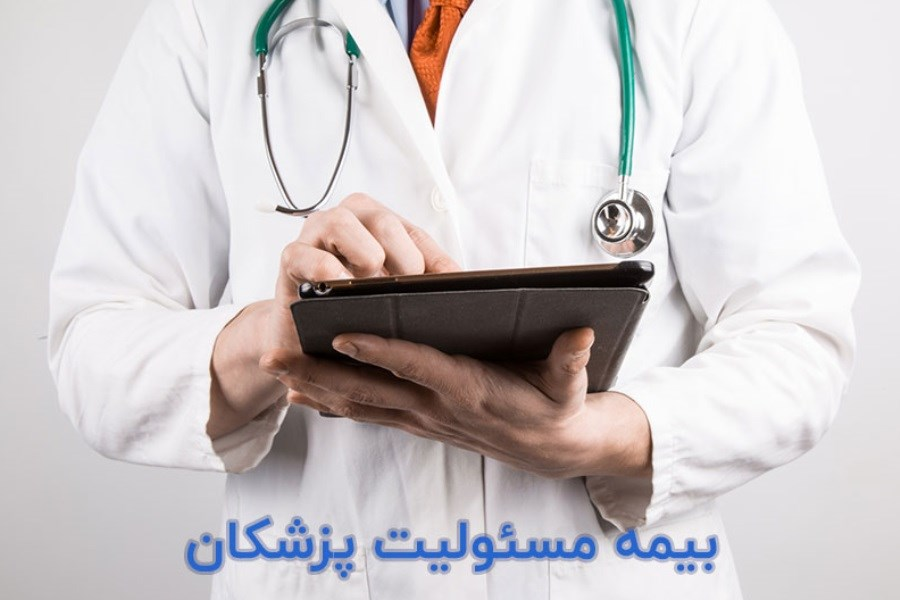 بیمه مسئولیت پزشکان و پیراپزشکان