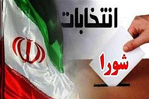تصویر  آخرین جزئیات از بررسی انتخابات شوراها/ پایان زمان رسیدگی به شکایات