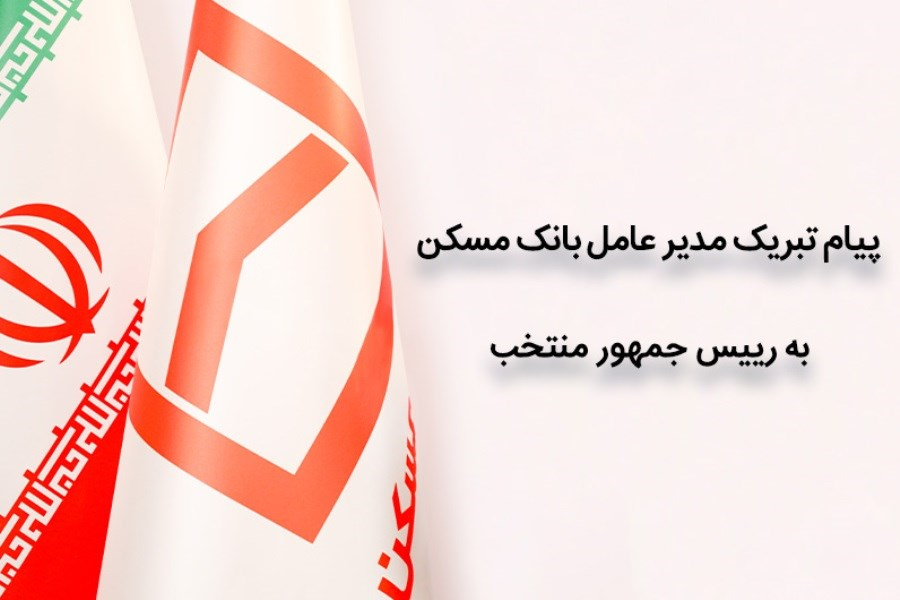 پیام تبریک مدیر عامل بانک مسکن به آیت الله سید ابراهیم رئیسی