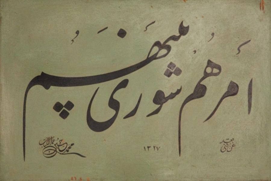 پیام تبریک پرسون به منتخبین مردم در شورای اسلامی شهر رشت