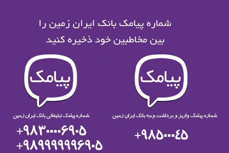 شماره جدید پیامک های اطلاع رسانی بانک ایران زمین اعلام شد