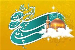 تصویر  ولادت امام رضا (ع بر تمام شیعیان مبارک