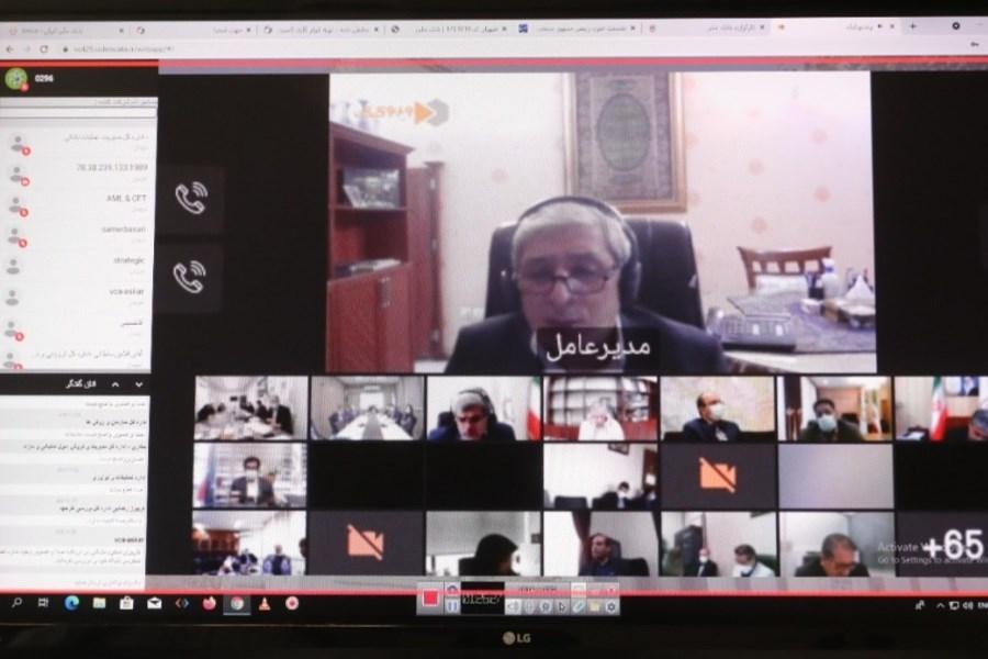 برگزاری همایش تبیین استراتژی های بانک ملی ایران