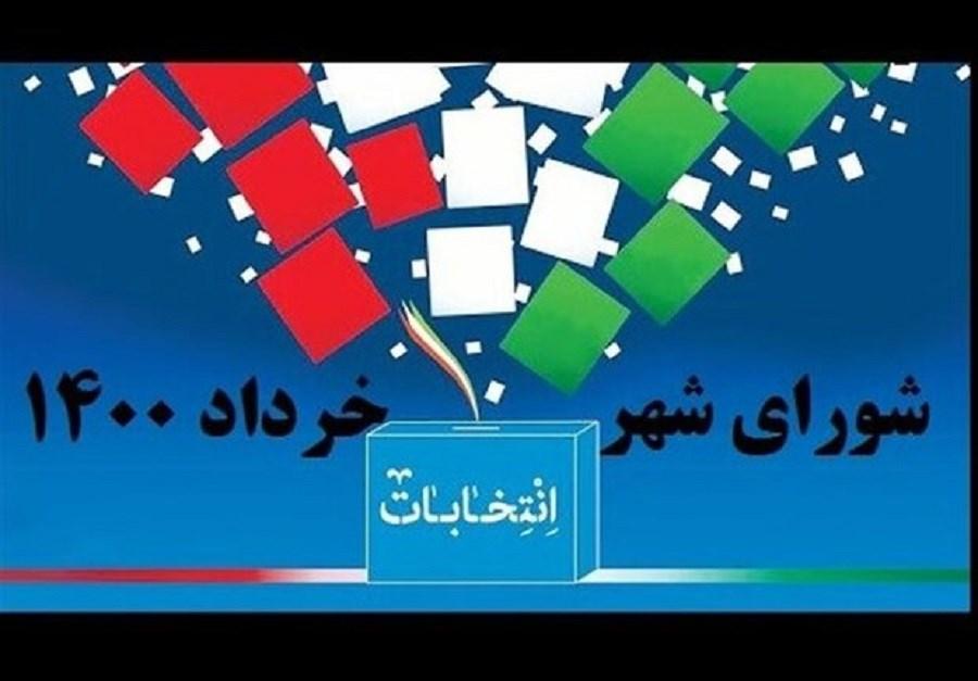 جزییات آرای شورای شهر در حوزه انتخابیه تهران