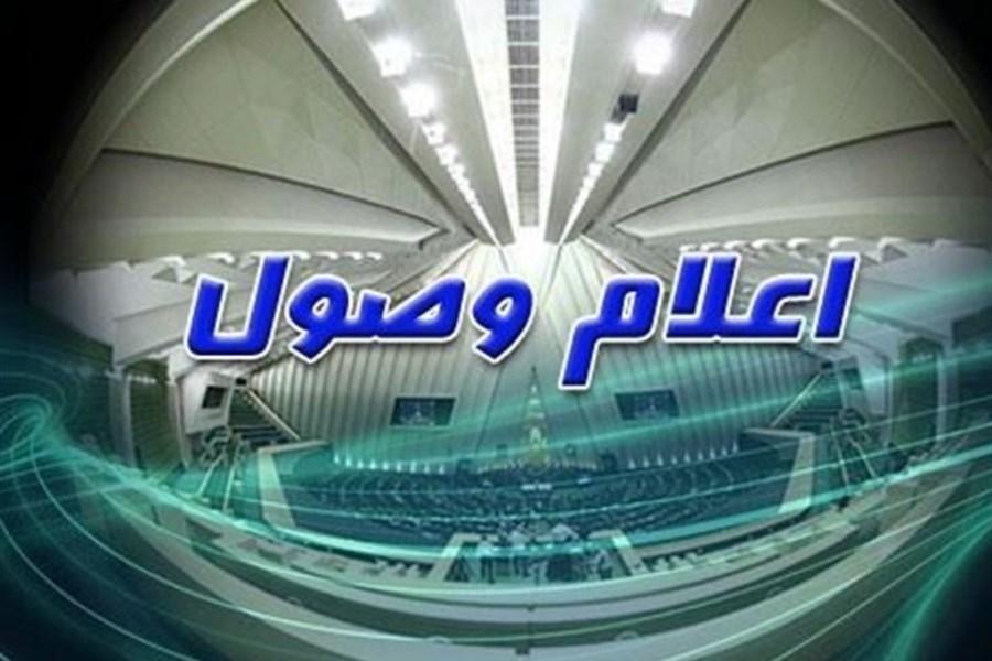 تصویر اعلام وصول 20 طرح عادی در مجلس/ طرح متناسبسازی حقوق بازنشستگان