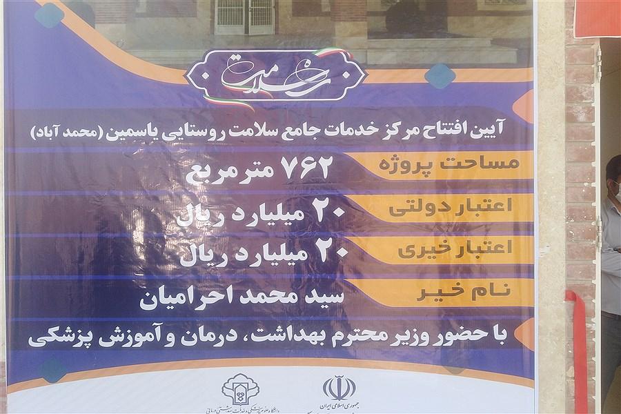 افتتاح یک مرکز سلامت در روستای محمد آباد یزد