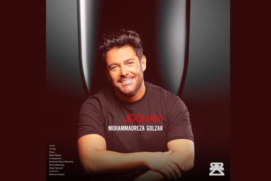 «جونم»، ترانه جدید محمدرضا گلزار را بشنوید