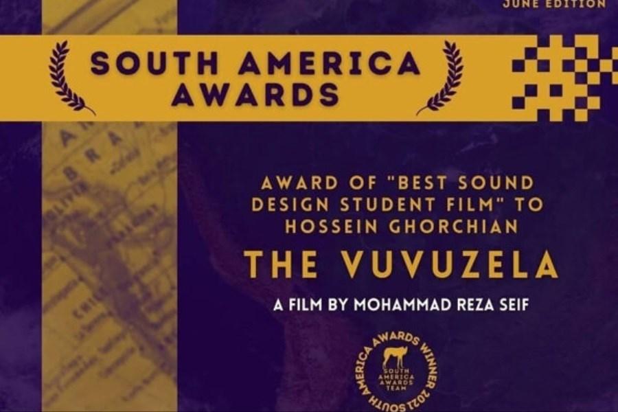 «شیپور» جایزه بهترین طراحی صدای جشنواره برزیلی را گرفت