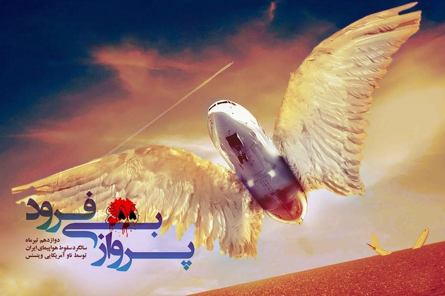 سالروز پرواز ۶۵۵ ایران ایر به مقصد بهشت