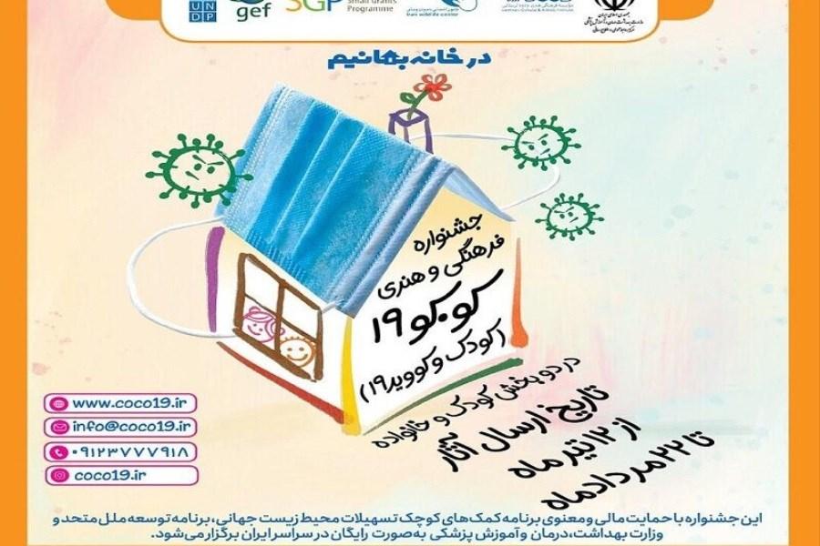 فراخوان برگزاری جشنوارهای به دبیری شهره لرستانی