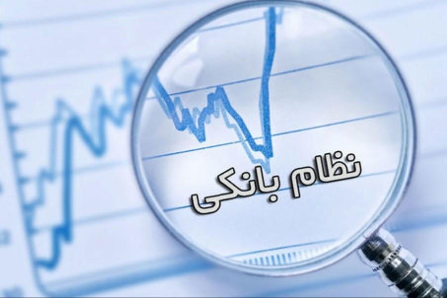 انسجام نظام بانکی کشور در گرو تصویب و اصلاح قوانین