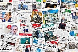 تصویر  صفحه نخست روزنامه های کشور؛ 10 مردادماه