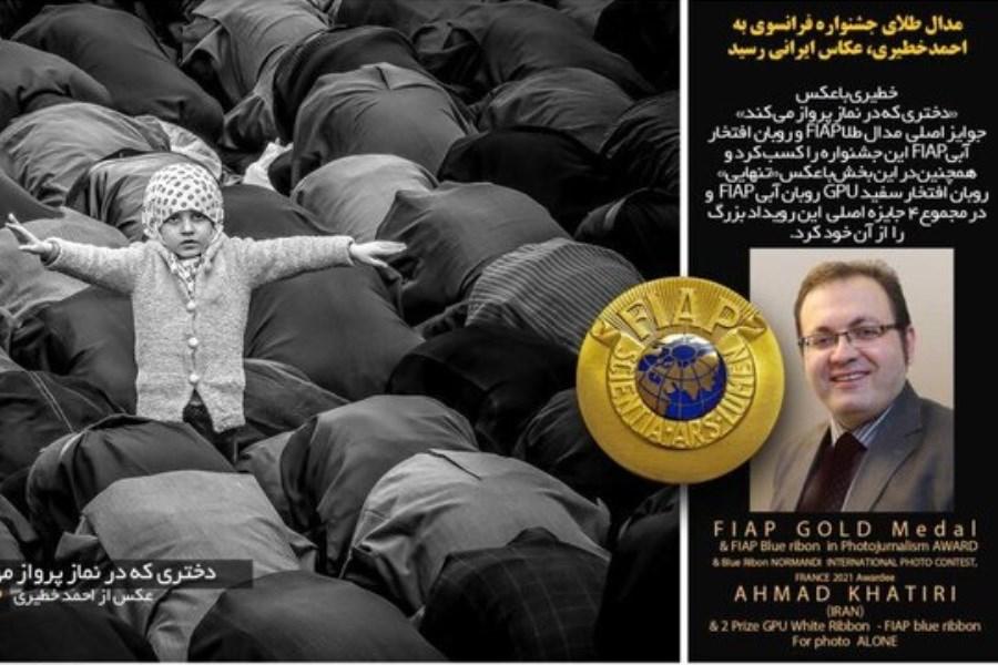 عکاس ایرانی برنده مدال طلای جشنواره هنر فرانسه