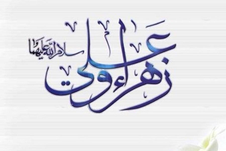 انتشار نماهنگ «وصل مهر و ماه» به مناسبت ازدواج امیرالمومنین و حضرت زهرا +ویدیو