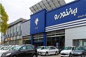 تصویر  پیشفروش ۵ محصول ایران خودرو از امروز آغاز شد