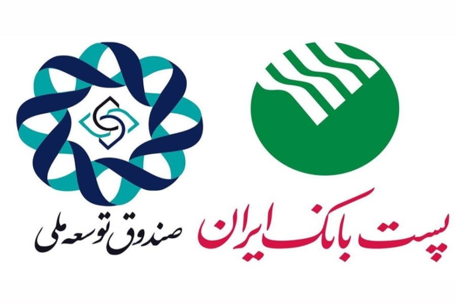 اعطای تسهیلات 250 میلیارد ریالی پست بانک به بخش صنعت و معدن