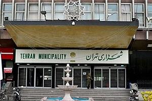 تصویر  توقف استخدام های تخلف گونه در شهرداری تهران